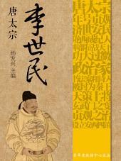 世界伟人传记丛书——唐太宗李世民