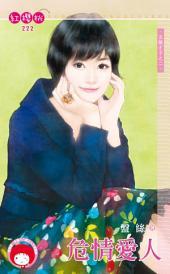 危情愛人~五陵才子之二《限》: 禾馬文化紅櫻桃系列219