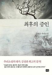 최후의 증인(상): 대한민국 스토리DNA 007