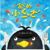貪心的小企鵝: 小兵快樂讀本09
