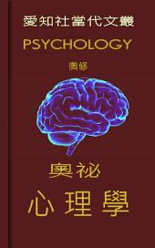 奧祕心理學: 當代文叢 - PSYCHOLOGY