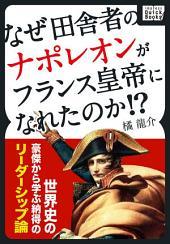 なぜ田舎者のナポレオンがフランス皇帝になれたのか!?: 世界史の豪傑から学ぶ納得のリーダーシップ論