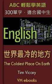 世界上最冷的地方: ABC輕鬆學英語
