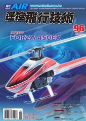遙控飛行技術96
