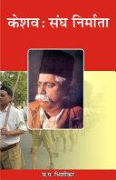 Keshav : Sangh Nirmata