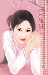 永結同心~妖經傳之三: 禾馬文化甜蜜口袋系列044
