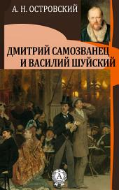 Дмитрий Самозванец и Василий Шуйский