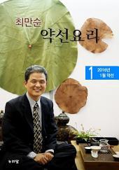 최만순 약선요리 (2016년 1월 약선)