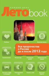 Все пророчества о России до и после 2012 года