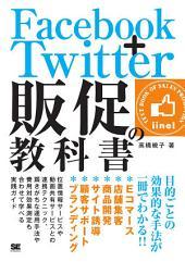 Facebook+Twitter販促の教科書