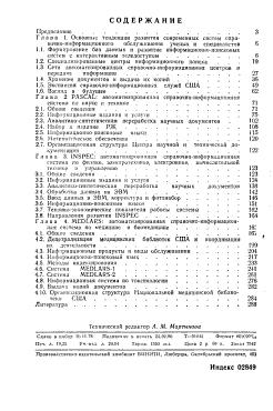 Itogi nauki i tekhniki PDF