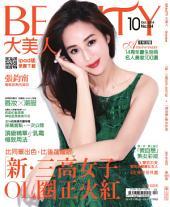 BEAUTY大美人NO.134 (2014年10月號): 「新‧三高女子」OL圈正火紅