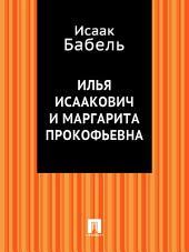 Илья Исаакович и Маргарита Прокофьевна
