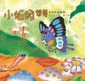 小蚯蚓想要: 自然故事花園30