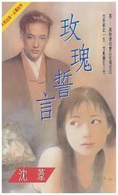 玫瑰誓言: 禾馬文化珍愛系列309