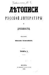 Лиетописи русской литературы и древности: Том 1