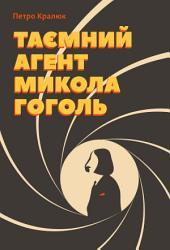 Таємний агент Микола Гоголь, або Про що розповідає «Тарас Бульба»