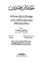 ديوان المبتدأ والخبر في تاريخ العرب والبربر ومن عاصرهم من ذوي الشأن الأكبر - ج 1 - مقدمة ابن خلدون