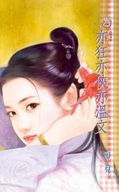 亦狂亦俠亦溫文~馴惡記 末卷: 禾馬文化甜蜜口袋系列108