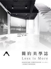 簡約美學誌: Less is More