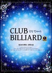 클럽 빌리어드 1