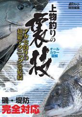 上物釣りの裏技: フカセ釣りの超絶テクニックを伝授。