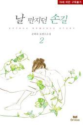 날 만지던 손길 2/2