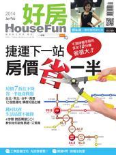 好房 House Fun 1-2月號/2014 (NO.9)捷運下一站 房價省一半