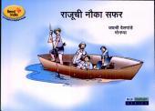 Rajuchi Nauka Safar: Jayashree Deshpande