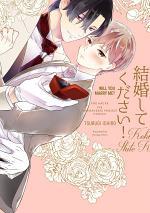 WILL YOU MARRY ME? (Yaoi Manga)