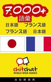 7000+ 日本語 - フランス語 フランス語 - 日本語 語彙