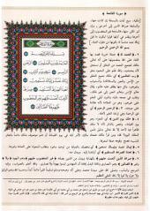 القرآن الكريم وبهامشه تفسير الجلالين
