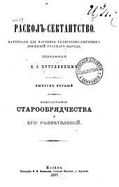 Раскол-сектантство: матеріалы для изученія религіозно-бытовых движеній русскаго народа. Выпуск первый. Библиография старообрядчества и его развѣтвленій, Том 1