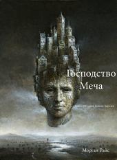 Господство Меча (Книга № 11 Серии Кольцо Чародея)