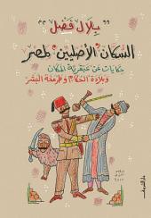 السكان «الأصليين» لمصر