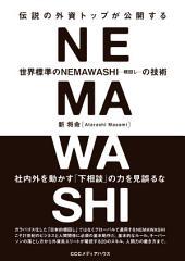 世界標準のNEMAWASHIの技術: 伝説の外資トップが公開する