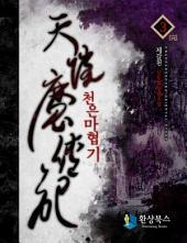 천은마협기 3 (완결)