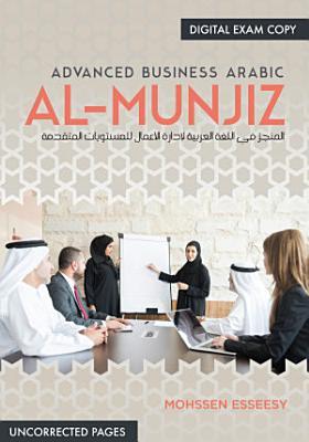 Al Munjiz PDF
