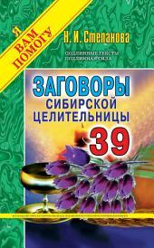 Заговоры сибирской целительницы. Вып. 39