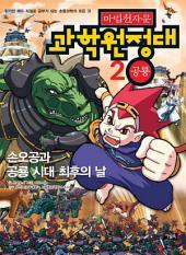 마법천자문 과학원정대 2권: 손오공과 공룡 세계 최후의 날