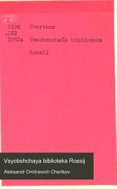 Vsyobshchaya Biblioteka Rossij
