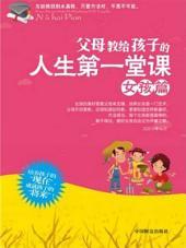 父母教给孩子的人生第一堂课—女孩篇