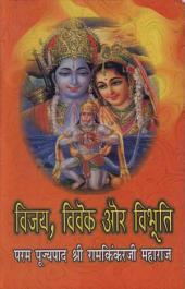 विजय, विवेक और विभूति (Hindi Sahitya): Vijay, Vivek Aur Vibhuti (Hindi Religious)