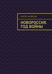Новороссия. Год войны