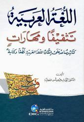 اللغة العربية تثقيفاً ومهاراتٍ (كتاب يساعد على إتقان اللغة العربية نطقاً وكتابةً)