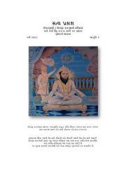 Satya Prakash -v2 (Guj) -History of Pirana Satpanth -in Gujarati Language: Inside story about religious conversions by Pirana Satpanth (Gujarati Language)