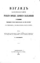 Взгляд на историческое развитіе русскаго порядка законнаго наслѣдованія и сравненіе ... с римским, французским и прусским: рѣчь, произнесенная ... 8-го февраля 1860 года