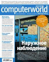 Журнал Computerworld Россия: Выпуски 7-2013