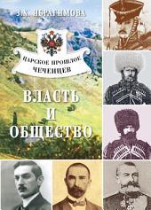 Царское прошлое чеченцев. Власть и общество