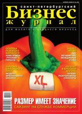 Бизнес-журнал, 2006/21: Санкт-Петербург